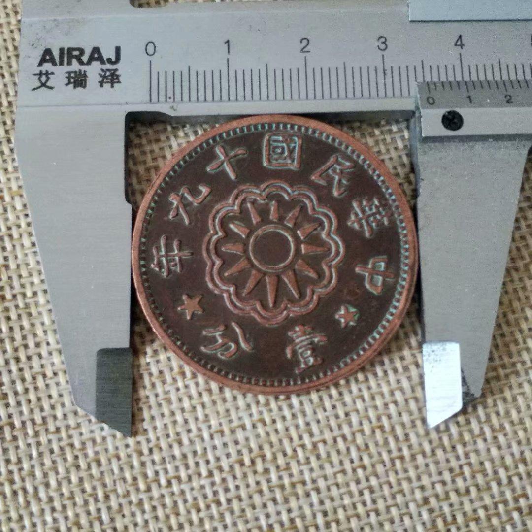 Tiền xu cổ, đồng, đồng, tiền xu, Cộng hòa Trung Quốc, 19 năm, đỏ, đồng, đồng, retro, Cộng hòa, tiền xu