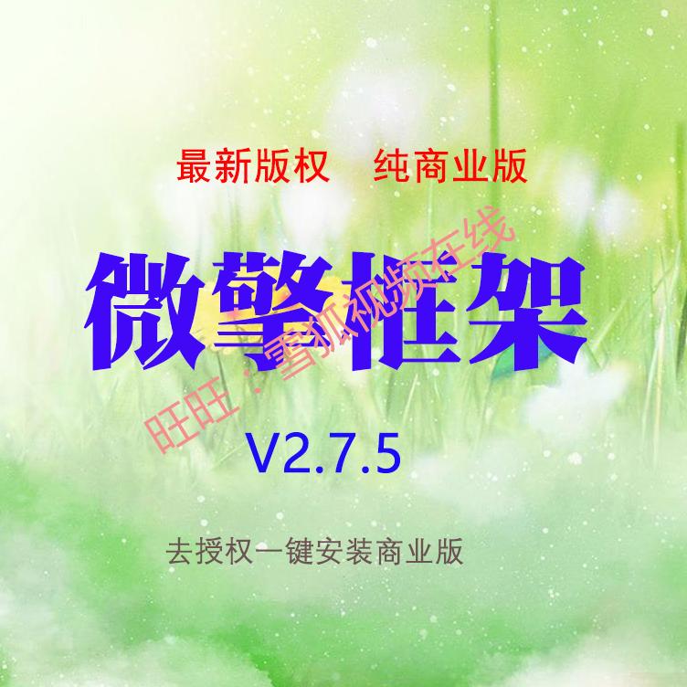 微擎框架v2.7.5去授权一键安装纯净商业版