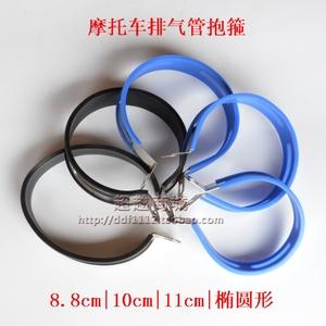 Thép không gỉ 8.8-10-11 cm đường kính Xe Máy sửa đổi ống xả hoop giữ lại vòng với dải cao su
