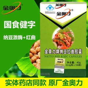 Jin Aoli nhãn hiệu natto men đỏ viên nang 100 viên nang Natto kinase viên nang tan huyết khối sản phẩm sức khỏe không phải của Nhật Bản - Thực phẩm dinh dưỡng trong nước