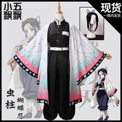taobao agent Xiaowu Piaopiao Ghost Slayer Cos Ghost Slayer Team Uniform Worm Pillar Butterfly Ninja cosplay Female Uniform Wig