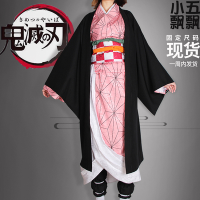 taobao agent Small five fluttering ghost slayer COS clothing stove door Ni beans cospaly clothing kimono fake found goods