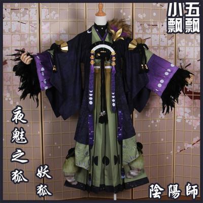 taobao agent Xiaowu Piaopiao Onmyoji battles Ping An Jing COS Monster Fox Night Magic Fox COS clothing Fan Wig Mask