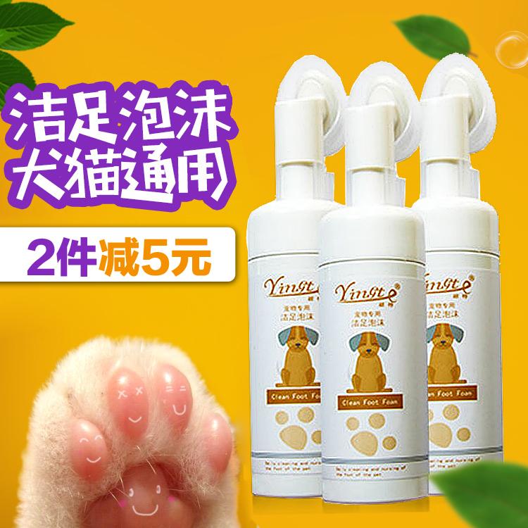 Pet chân làm sạch bọt chân lau chó chân làm sạch chăm sóc miễn phí giặt chống khô chân mèo rửa chất lỏng - Phụ kiện chăm sóc mắt