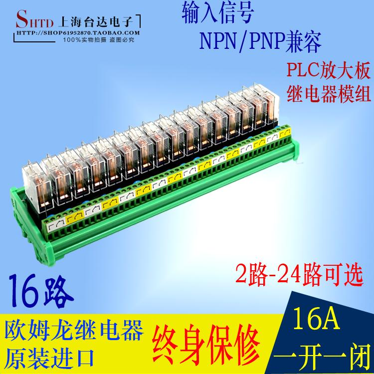 category:Electronic component,productName:16-channel relay