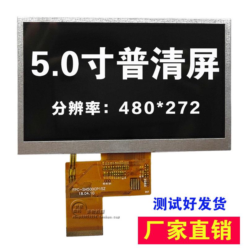 Phụ kiện MP3 MP4 màn hình LCD MP5 màn hình hiển thị 5.0 inch HW Puqing màn hình LCD phổ màn hình