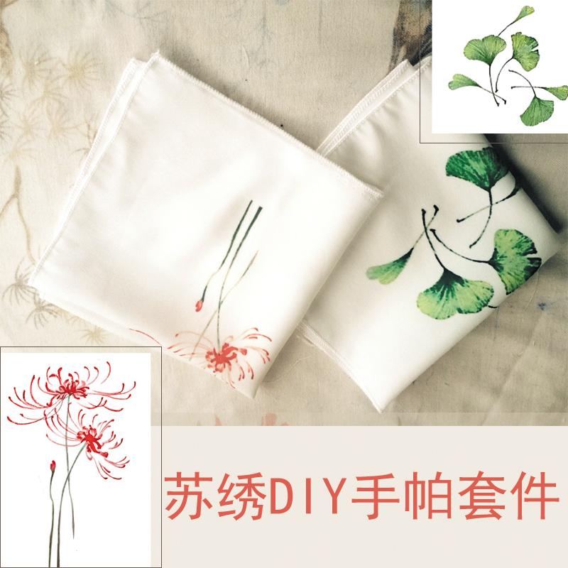 Một gói của Tô Châu thêu thêu thêu DIY thêu khăn tay kit cho người mới bắt đầu áp dụng công cụ với châm cứu hướng dẫn