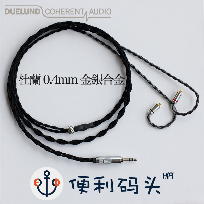 Duran, Denmark Gold and silver alloy hd800 t1 d7200 mdr-z7 Headphone  upgrade line