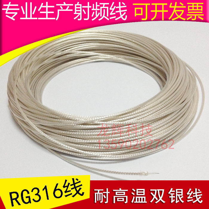 RG-316  Teflon Silver Plated Coax Cable    50 FT
