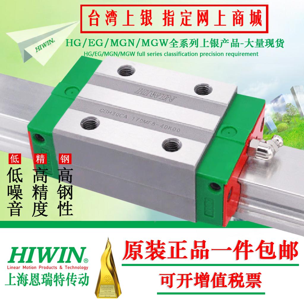 Тайвань оригинал на серебро руководство ползунок CGH20CA CGW25CC CGH30CA 35 высокий пыленепроницаемый анти твист квадрат