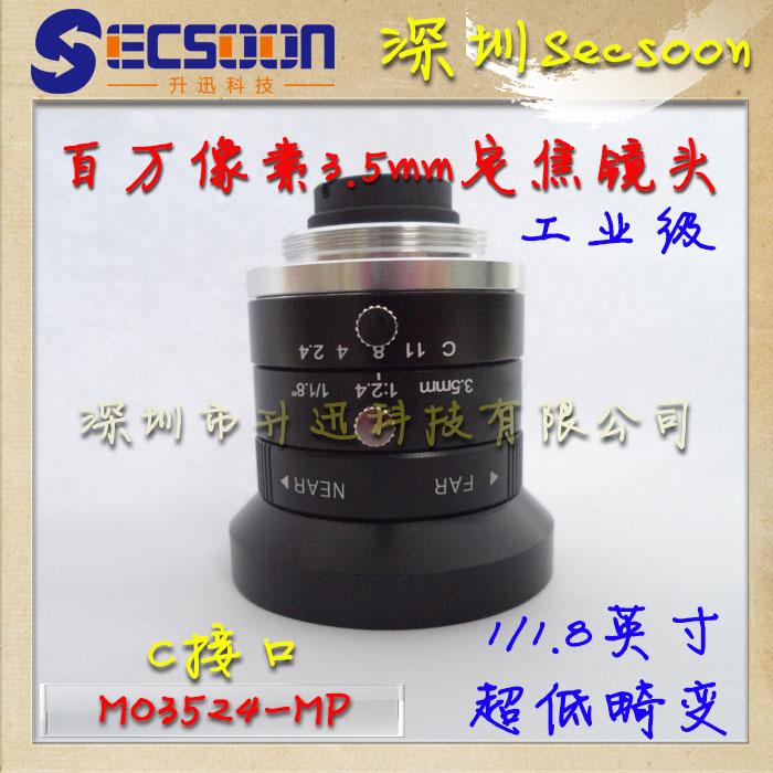 升迅 Secsoon M03524-MP 3.5mm定焦系列 150万像素低畸变镜头