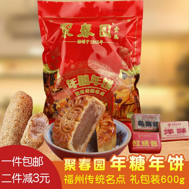 聚春园年糖年饼大礼包福建特产年货福州传统糕点手工春节灶糖纯