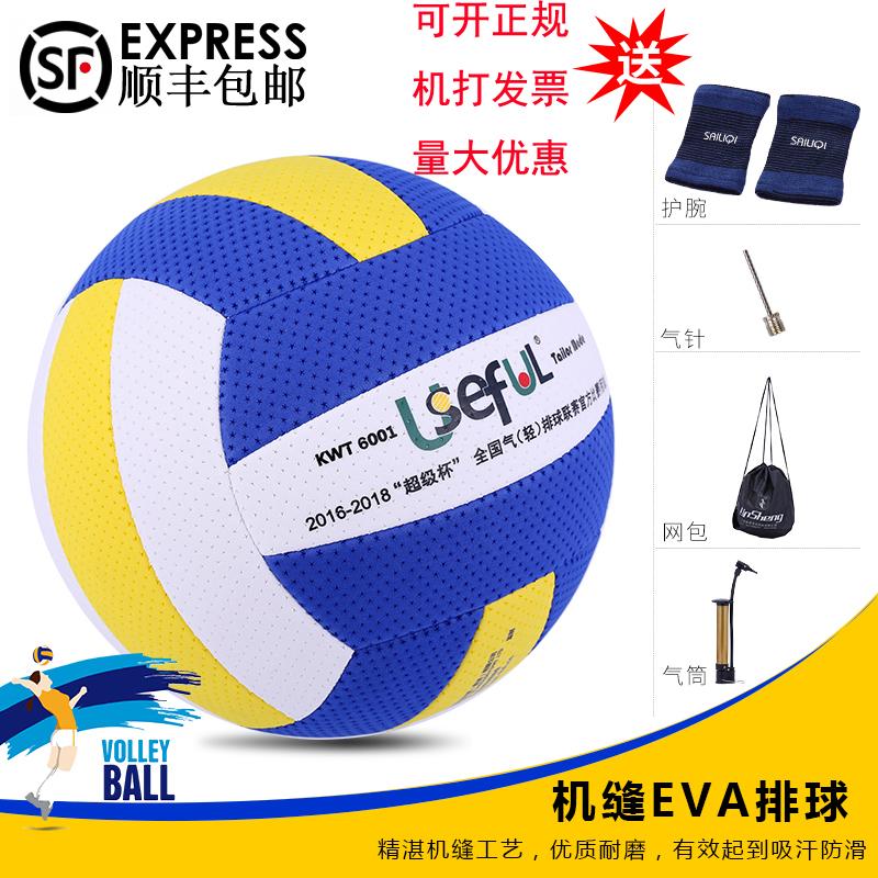 Yusheng Fu ánh sáng và mềm trung niên và tuổi bóng chuyền tuổi thi sinh viên bóng đá đặc biệt cạnh tranh đào tạo đặc biệt smash 6001