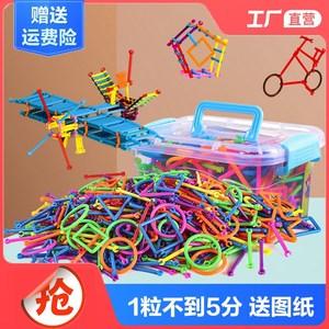 聪明棒智力开发益智塑料拼装小孩女男孩儿童玩具3-6-8岁拼插积木