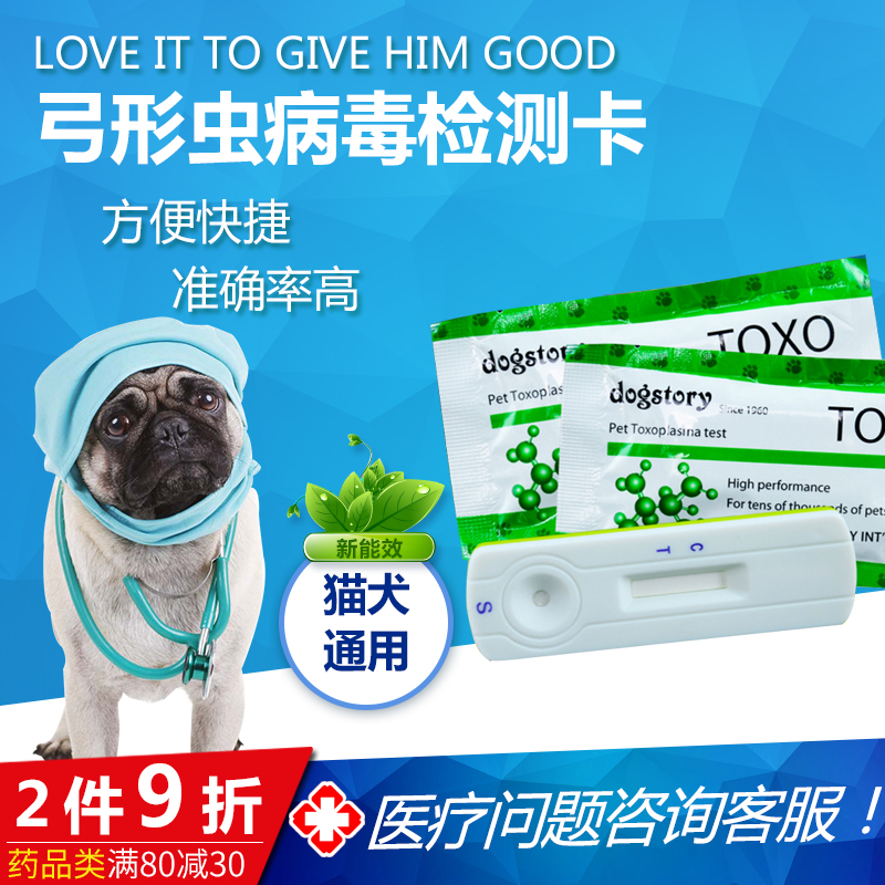 Pet vật tư y tế TOXOAG Toxoplasma check paper play the virus tag dog cat check your dogstory