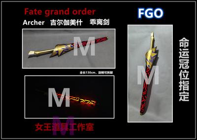 taobao agent Fate grand order Gilgamesh Archer deviant sword cosplay props weapon customization
