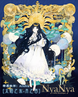 taobao agent The East of the Sun and the West of the Moon Collection Collection NyaNya Original Lolita Dress