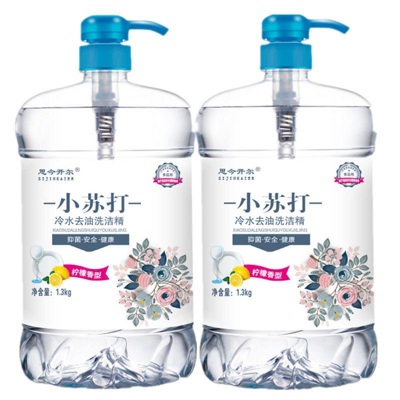 全球购洗洁精食品级家庭装厨房清洁剂