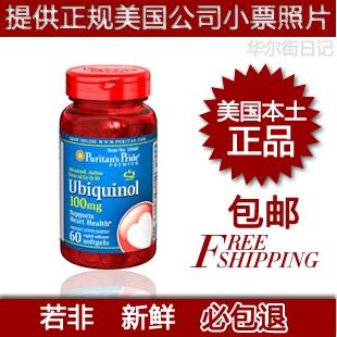 Jane phiên bản Ubiquinol nồng độ cao của coenzyme Q10 viên nang mềm nhập khẩu Hoa Kỳ - Thực phẩm dinh dưỡng trong nước
