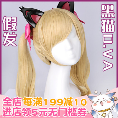 42agent Three points 妄 d dva black cat Luna ass COS wig Song Hana Lolita double ponytail cosplay - Taobao