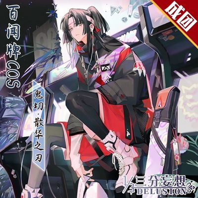 taobao agent Three-point delusion onmyoji cos clothing Baiwen brand ghost cut Sanhua blade cosplay anime costume cos clothing male