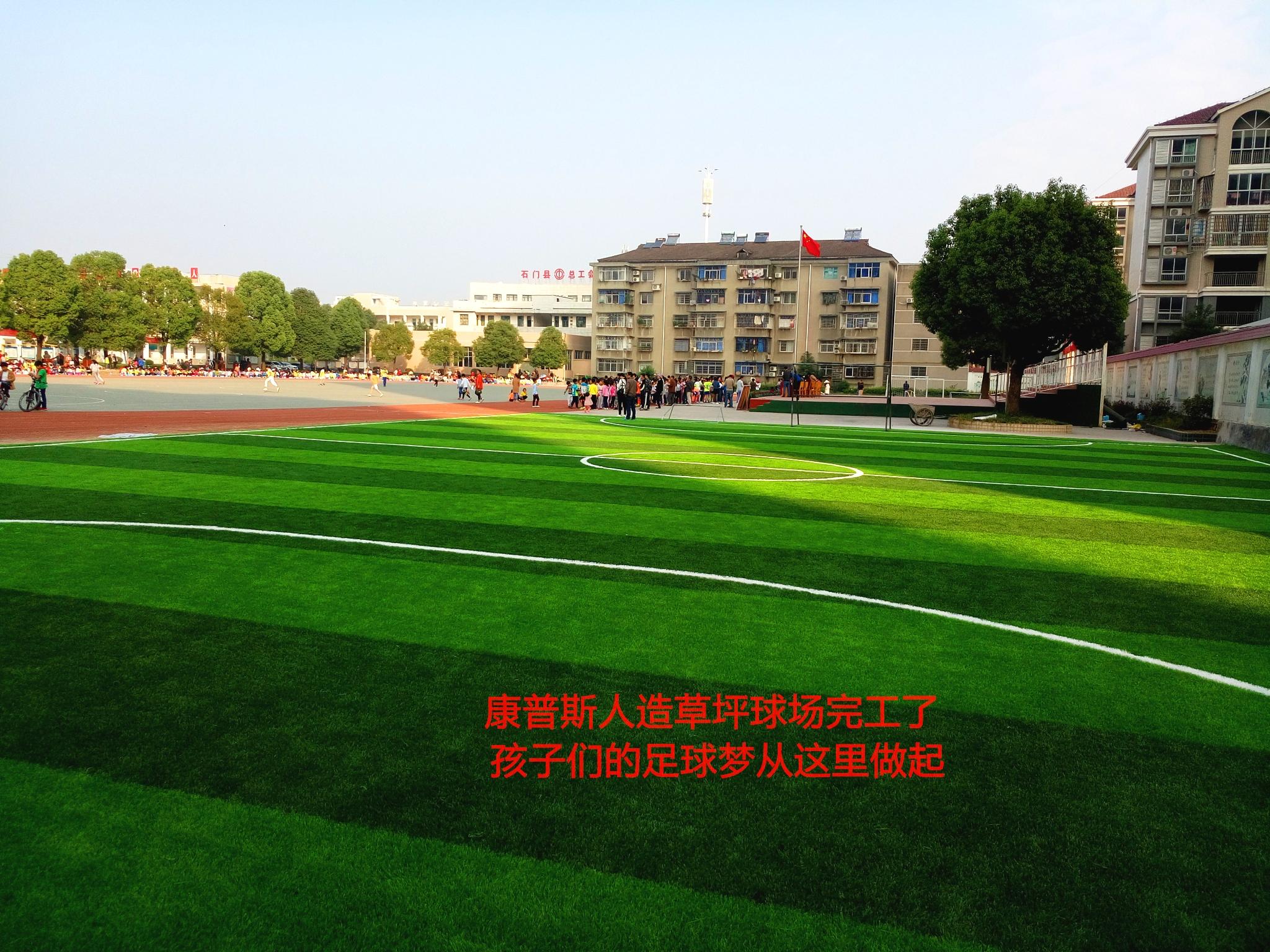 优冠体育 康普斯人造草皮 11人制足球场 仿真草坪铺设材料施工