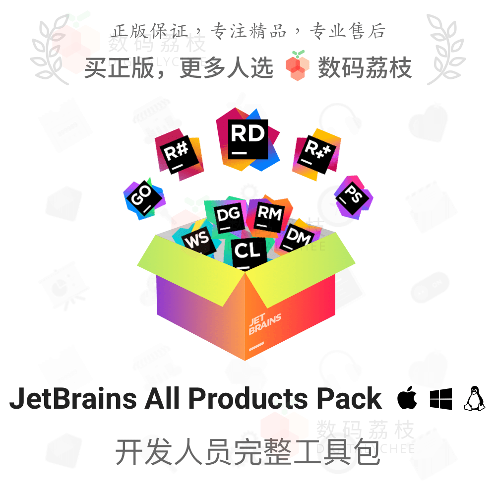 JetBrains All Products Pack[Mac/Win]编程开发工具集正版授权