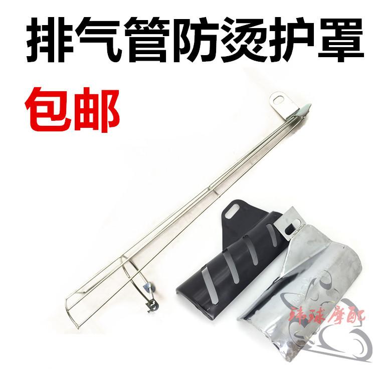 Wuyang xe máy WY125 ống xả chống bỏng net. Bảo vệ bìa. Đưa bìa nóng.