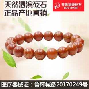 Природный Si побережье богатый красный иглоукалывание каменные браслеты женские модели мужские модели магнит браслет магнитотерапия здравоохранение корейский простой личность