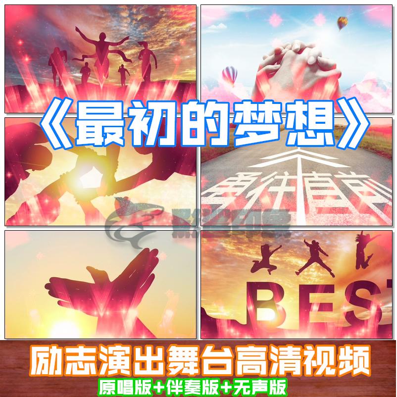 最初的梦想 成品歌曲MV 励志拼搏晚会舞蹈年会 led背景视频素材