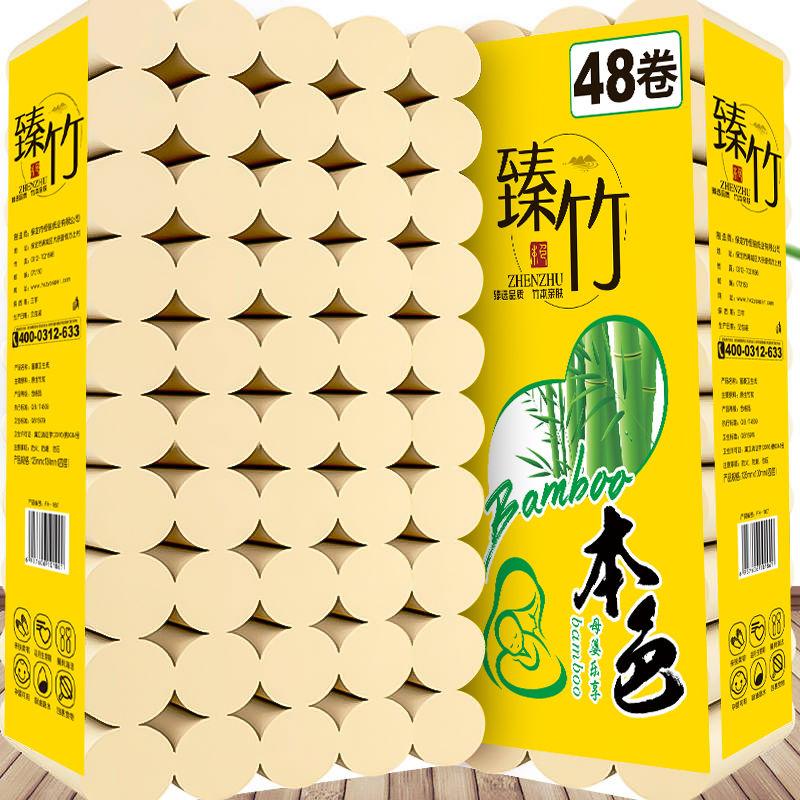 竹浆本色卫生纸卷纸家用纸巾
