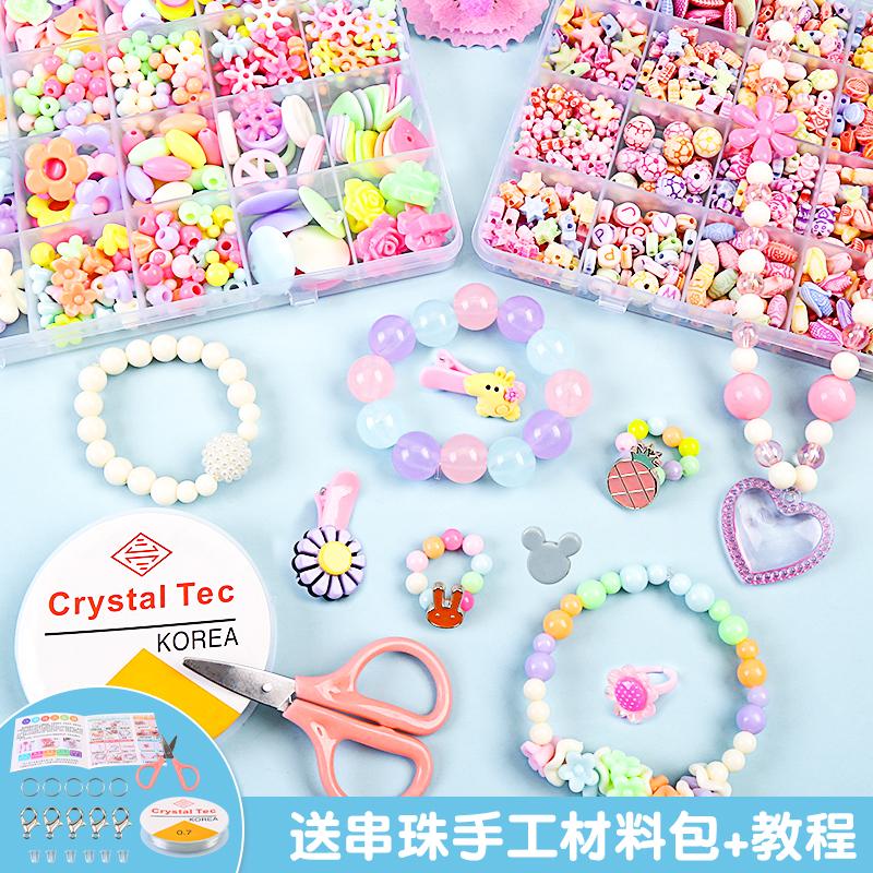 儿童串珠玩具diy手工制作材料包小女孩穿珠子项链手链饰品串珠子