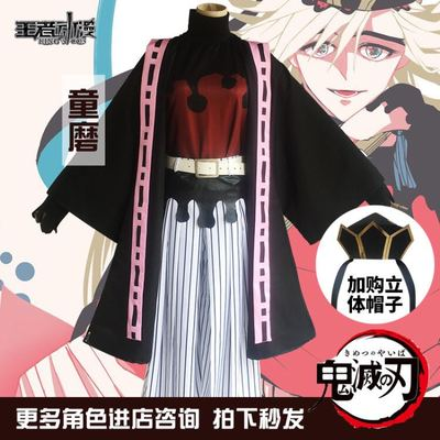 taobao agent Anime new style over 14 years old spot ghost slayer cos child mill coply clothing suit hat
