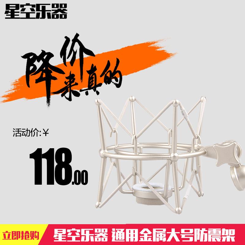 Star Nhạc cụ Kim loại Khung chống sốc lớn Neo Phát sóng Đặc biệt Giảm xóc lớn phổ quát - Nhạc cụ MIDI / Nhạc kỹ thuật số