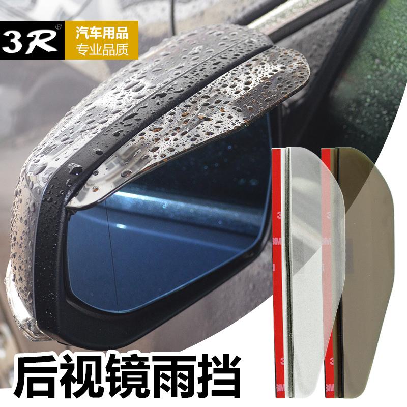 Xe gương chiếu hậu mưa lông mày visor gương chiếu hậu nhấp nháy gương phản xạ visor phổ 3R đích thực