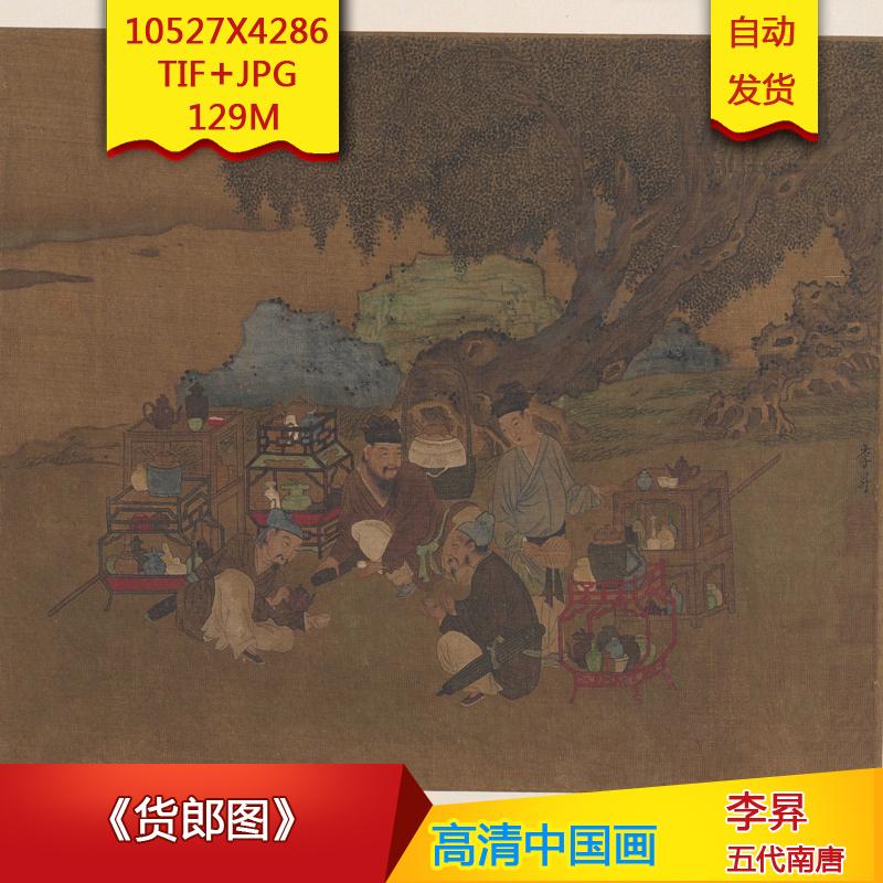 《货郎图》五代李昪作品10527X4286像素高清国画