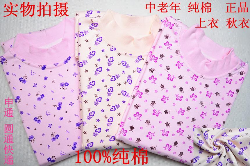 2 miếng của mùa thu quần áo phụ nữ mảnh duy nhất ấm áo sơ mi cao cổ áo dài tay áo in mẹ đồ lót cũ bông áo len