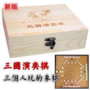Phiên bản mới của ba vương quốc cờ vua ba cờ vua ba vương quốc hội đồng quản trị trò chơi cha mẹ và con trò chơi câu đố đồ chơi trẻ em cờ vua