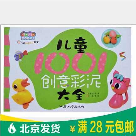 Chính hãng trẻ em 1001 màu sắc sáng tạo đất sét mềm đất sét sét Daquan làm thế nào để pinch plasticine hướng dẫn trẻ em của handmade sách