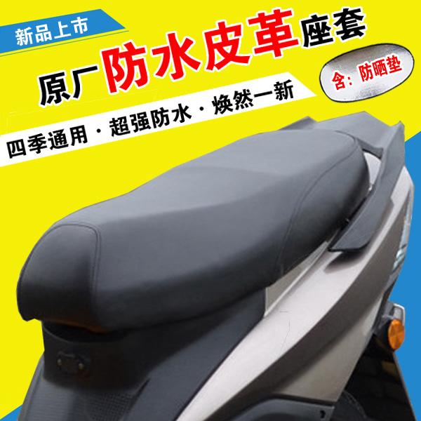 Bốn mùa phổ da bọc ghế pin booster scooter xe điện bao gồm chỗ ngồi chống thấm kem chống nắng cushion cover