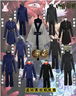 taobao agent Conjuration back to battle cos Gojo Satoru Polygonum cuspidatum Fuheihui Dog curl spines Wild rose Two-sided lodging cospaly