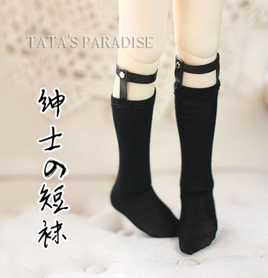 taobao agent 6 points 4 points 3 points Uncle Giant Baby BJD.DD Baby Clothes Retro Accessories Black Gentleman's Socks Socks