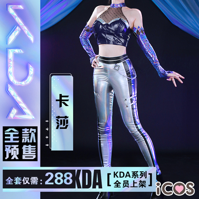 taobao agent ICOS League of Legends KDA women's team Kasha MORE playing song clothing LOL Ari cosplay costume female