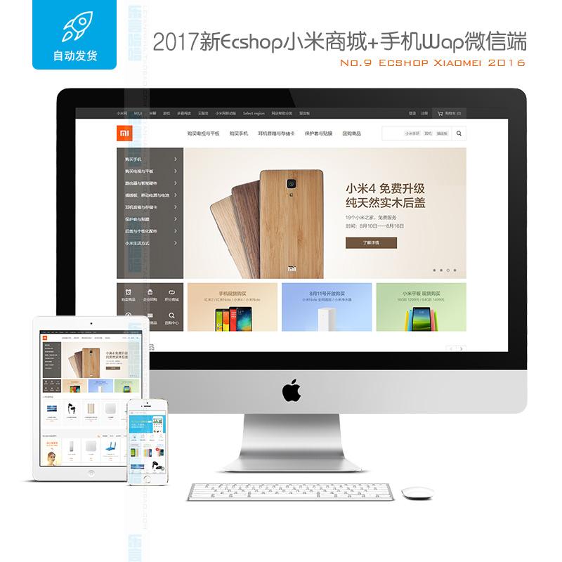 全新ecshop小米商城php商城源码 购物网站模板+手机wap微信端 免费网站源码模板-第1张