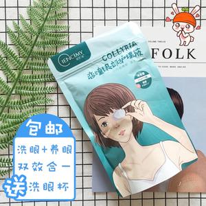 萱 肌 蜜 恋 瞳 Giải pháp chăm sóc mắt làm dịu mắt làm dịu mắt làm giảm mệt mỏi mắt cận thị 宣 肌 蜜 蜜
