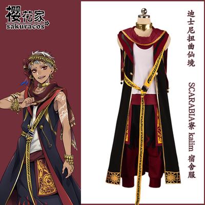 taobao agent Disney Twisted Wonderland SCARABIA Lao Kalim Aladdin cos clothing dormitory clothing cosplay costume