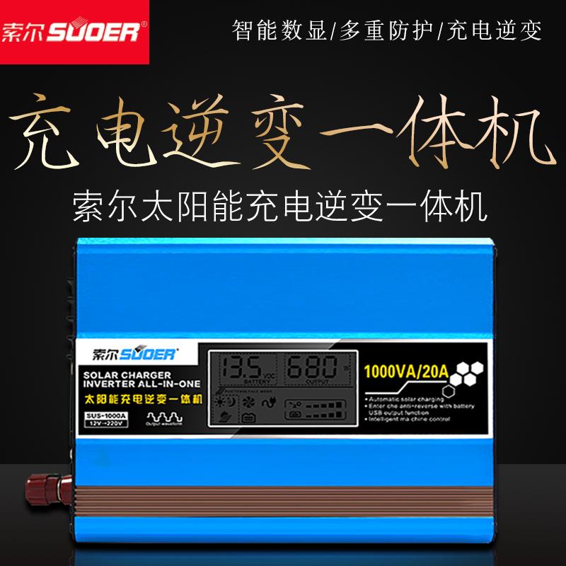 索尔太阳能逆变器一体机12V转220V逆变器家用充电逆变内置控制器