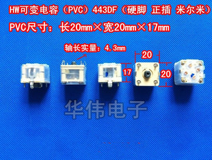 radio fm capacitor / variable capacitor (pvc) 443df (hard feet are playing mills)