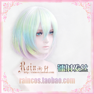"42agent ""Rain Yuxuan"" COS gem country diamond laser colorful gradient mixed color cosplay wig - Taobao"