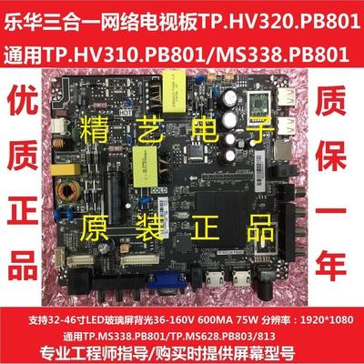 乐华三合一网络主板TP HV320 PB801 310 PB801通用MS338 PB801-淘宝网